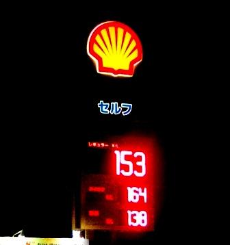 ガソリンを安く買う!ハイオクは燃費が良くなる