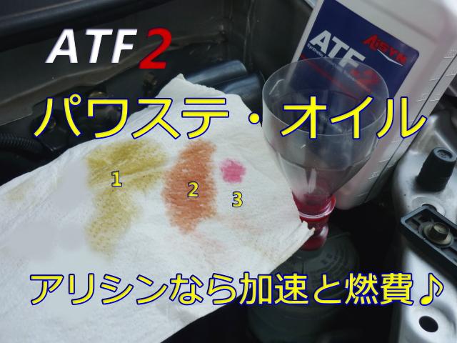 パワステオイルをATF2に交換するとなぜお得??