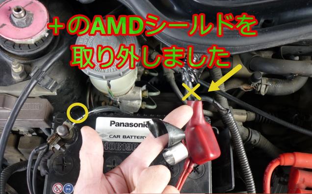 バッテリー「+」のAMD電磁シールドをはずしてみたら...汗;